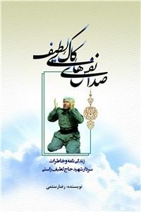 نسخه دیجیتالی کتاب صدای نفس های کاک لطیف: زندگی نامه و خاطرات سردار شهید حاج لطیف راستی