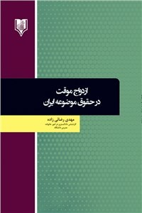 نسخه دیجیتالی کتاب ازدواج موقت در حقوق موضوعه ایران