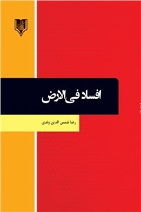 نسخه دیجیتالی کتاب افساد فی الارض