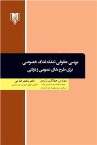 نسخه دیجیتالی کتاب بررسی حقوقی تملک املاک خصوصی برای طرح های عمومی و دولتی