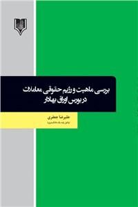 نسخه دیجیتالی کتاب بررسی ماهیت و رژیم حقوقی معاملات در بورس اوراق بهادار