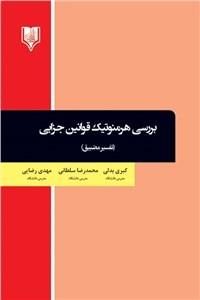 نسخه دیجیتالی کتاب بررسی هرمنوتیک قوانین جزایی (تفسیر مضییق)