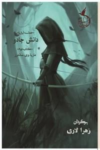 نسخه دیجیتالی کتاب حماسه ایژیا - دانش جادو (جلد دوم)