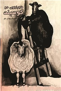 نسخه دیجیتالی کتاب ماجراجویی دو گوسپند