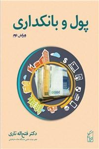 نسخه دیجیتالی کتاب پول و بانکداری - ویرایش دوم