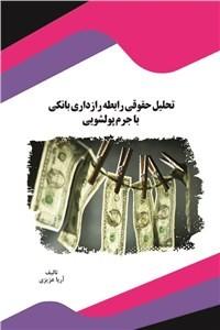 نسخه دیجیتالی کتاب تحلیل حقوقی رابطه رازداری بانکی با جرم پولشویی