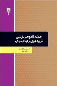نسخه دیجیتالی کتاب جایگاه فاکتورهای تربیتی در پیشگیری از ارتکاب جرایم
