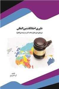 نسخه دیجیتالی کتاب داوری اختلاقات بین المللی - روشهای حل و فصل مسالمت آمیز در عرصه بین الملل