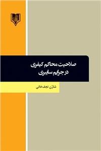 نسخه دیجیتالی کتاب صلاحیت محاکم کیفری در جرایم سایبری