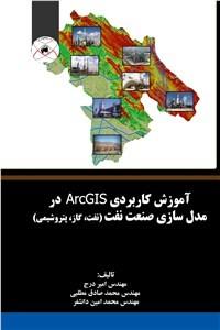 نسخه دیجیتالی کتاب آموزش کاربردی ArcGIS در مدل سازی صنعت نفت