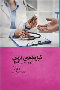 نسخه دیجیتالی کتاب قراردادهای درمان در عرصه بین الملل