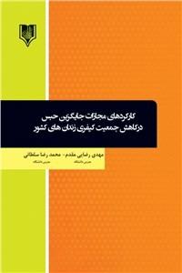 نسخه دیجیتالی کتاب کارکردهای مجازات جایگزین حبس در کاهش جمعیت کیفری زندان های کشور