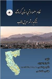 نسخه دیجیتالی کتاب نظام سلسه مراتبی استان کرمانشاه با تاکید بر سر پل ذهاب
