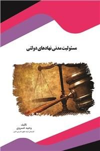 نسخه دیجیتالی کتاب مسئولیت مدنی نهادهای دولتی