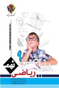نسخه دیجیتالی کتاب کتاب کار و تمرین ریاضی پایه نهم دوره اول متوسطه