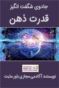 نسخه دیجیتالی کتاب قدرت ذهن