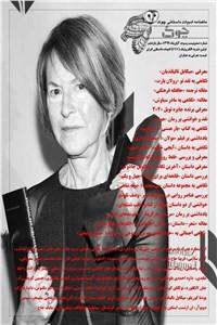 نسخه دیجیتالی کتاب ماهنامه ادبیات داستانی چوک - شماره 123 - آبان 99