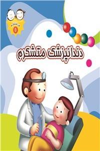 نسخه دیجیتالی کتاب دندانپزشک متشکرم