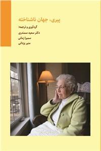 نسخه دیجیتالی کتاب پیری جهان ناشناخته