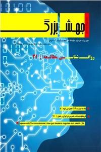نسخه دیجیتالی کتاب ماهنامه علمی جهش بزرگ - شماره 21 - مهر ماه 1399