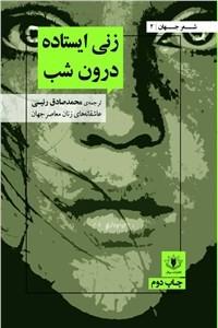 نسخه دیجیتالی کتاب زنی ایستاده درون شب