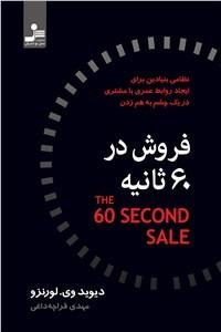 نسخه دیجیتالی کتاب فروش در 60 ثانیه