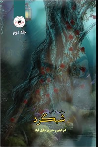 نسخه دیجیتالی کتاب شبگرد (جلد دوم)