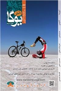 نسخه دیجیتالی کتاب ماهنامه دانش یوگا شماره 143