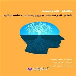 نسخه دیجیتالی کتاب صوتی تفکر قدرتمند