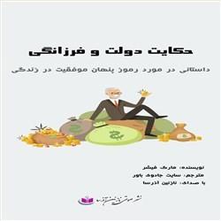 نسخه دیجیتالی کتاب صوتی حکایت دولت و فرزانگی