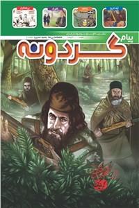 نسخه دیجیتالی کتاب ماهنامه گردونه - شماره 4 - آبان ماه 1398