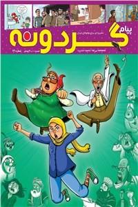 نسخه دیجیتالی کتاب ماهنامه گردونه - شماره 12 - تیر ماه 1399