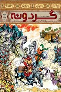 نسخه دیجیتالی کتاب ماهنامه گردونه - شماره 14 - شهریور ماه 1399