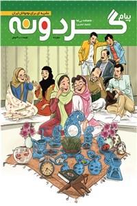نسخه دیجیتالی کتاب ماهنامه گردونه - شماره 8 - اسفند ماه 1398