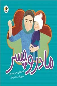 نسخه دیجیتالی کتاب مادر و پسر