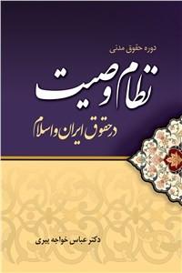 نسخه دیجیتالی کتاب نظام وصیت در حقوق ایران و اسلام