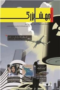 نسخه دیجیتالی کتاب ماهنامه علمی جهش بزرگ - شماره 22 - آبان ماه 1399