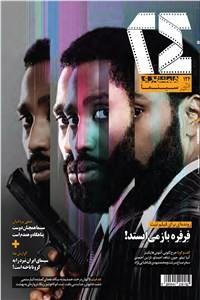نسخه دیجیتالی کتاب همشهری 24 شماره 124
