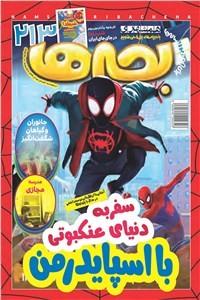 نسخه دیجیتالی کتاب همشهری بچه ها شماره 213