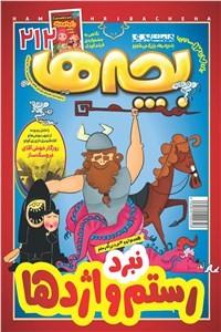 نسخه دیجیتالی کتاب همشهری بچه ها شماره 212
