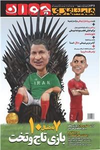 نسخه دیجیتالی کتاب همشهری جوان شماره 746