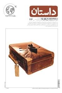 نسخه دیجیتالی کتاب همشهری داستان شماره 116