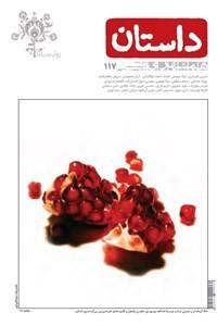 نسخه دیجیتالی کتاب همشهری داستان شماره 117