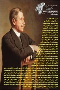 نسخه دیجیتالی کتاب ماهنامه ادبیات داستانی چوک شماره 125