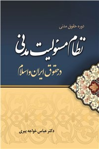 نسخه دیجیتالی کتاب نظام مسئولیت مدنی در حقوق ایران و اسلام