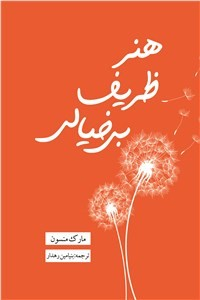 نسخه دیجیتالی کتاب هنر ظریف بیخیالی