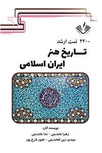 نسخه دیجیتالی کتاب 2200 تست ارشد تاریخ هنر ایران اسلامی
