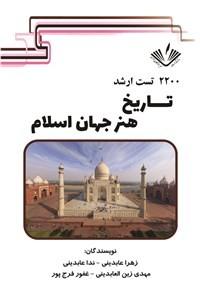 نسخه دیجیتالی کتاب 2200 تست ارشد تاریخ هنر جهان اسلام