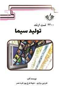 نسخه دیجیتالی کتاب 2200 تست ارشد تولید سیما
