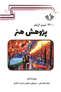 نسخه دیجیتالی کتاب 2200 تست ارشد پژوهش هنر